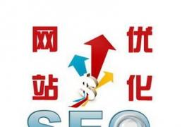 【SEO技术】网站优化中建议遵循的seo技术规范