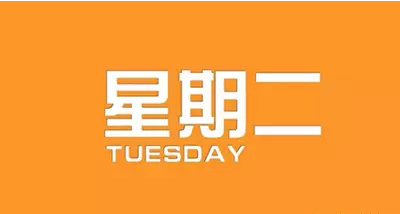 【网络营销顾问】2018年10月9日国内外新闻资讯快报