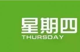 【网络营销顾问】2018年10月11日国内外新闻资讯快报