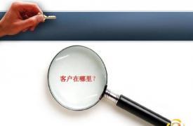 【外贸整合营销】堪称宝典之外贸开发客户的方法大全!