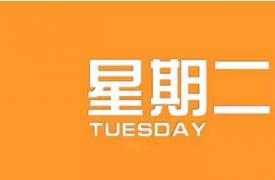 【网络营销顾问】2018年10月23日星期二国内外新闻资讯快报