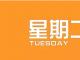 【网络营销顾问】2018年11月6日星期二国内外新闻资讯快报