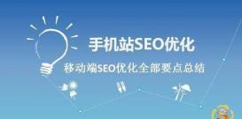 【SEO知识】移动端网站SEO优化该怎样做?