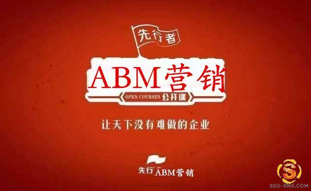 ABM营销 ABM营销指南 ABM营销指标 ABM营销方法论 ABM营销先行者 王连发 之ABM(Account-Based Marketing)营销的6步法
