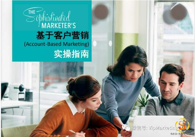 【ABM营销】如何构建外贸B2B高效成交体系(公益分享
