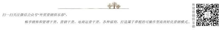 外贸营销俱乐部  微信公众号 banner